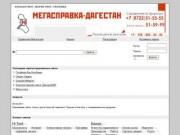 Рейтинг сайтов Махачкалы и Дагестана