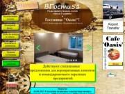 Гостиница в г. Гаджиево