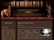 Юридическая компания|Взыскание задолженности|Юридические услуги