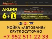 Автомойка АВТОБАНЯ - город Троицк Челябинской области - avtobanya74.ru