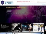 Орион - спортивный ледовый комплекс (ГБУ Тверской области)