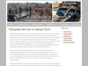 Продажа бетона в городе Луга | Бетонный завод Луга