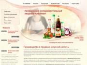 Проризводство уксуса и продажа уксуской кислоты от компании ООО «Калязинский ЭПК» г.Калязин