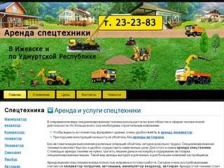 Аренда и услуги Спецтехники в Ижевске и по Удмуртской Республике