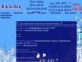 Доставка артезианской питьевой воды на дом и в офис (Свердловская область, г. Ревда, тел. 201-401-7)