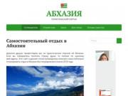 Отдых в Абхазии » АБХАЗИЯ - Туристический портал №1