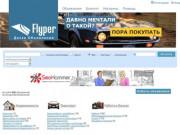 бесплатная доска объявлений Флайпер (Россия, Московская область, Москва)