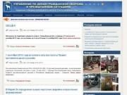 Управление по делам гражданской обороны и чрезвычайным ситуациям администрации городского округа «Город Йошкар-Ола»