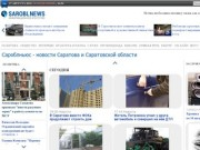 Saroblnews.ru