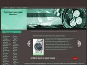 Мажодик - интернет-магазин наручных часов