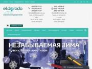 Компания «Л.Дорадо» предлагает рекламную сувенирную продукцию. (Украина, Киевская область, Киев)