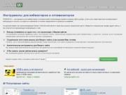 RANKW.RU — Инструменты для вебмастеров и оптимизаторов позволяющие провести анализ сайта онлайн, оценить и сравнить его параметры с сайтами конкурентов и изучить историю их изменения