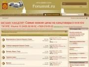 Форум Нижнего Тагила общение, новости, объявление