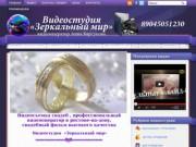 Видеостудия «Зеркальный мир» (тел. +7 (904) 5051230) Ростов-на-Дону