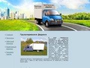 Грузоперевозки Дедовск, у нас вы можете заказать грузоперевозки по городу Дедовск недорого