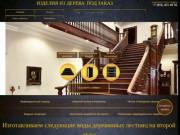 Столярная мастерская Фриз - деревянные лестницы, двери, мебель в Калининграде (Россия, Калининградская область, Калининград)