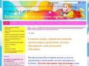 Общие - О нас - Гелиевые шары, аниматоры,украшение шарами,организация детских праздников в Кубинке