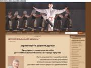 Главная // Детская музыкальная школа № 7 г. Иркутска
