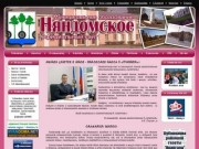 Официальный сайт Няндомы