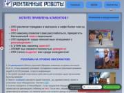 Движущаяся реклама в Новосибирске. Рекламные роботы-манекены и  вращающиеся таблички. (Россия, Новосибирская область, Новосибирск)