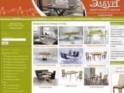 ЭлбурГ - город столов и стульев (продажа мебели для кухни и столовой в Москве)