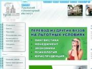 Уральский гуманитарный институт (УрГИ) г. Серов