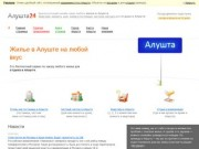 Интерактивная карта Алушты