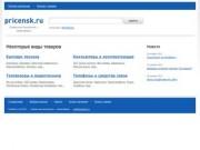 Новосибирский справочник покупателя