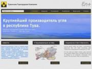 ТГРК - Тувинская горнорудная компания
