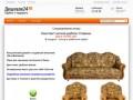 Web-портал Deshevle24.Ru - это интернет-каталог компании Дешевле24. Здесь представлена высококачественная мебель любого помещения в Липецке.