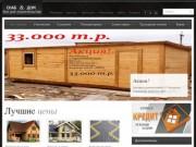 Снаб-Дом - строительство бытовок, домов, ремонт квартир (г.Москва, Киевское шоссе, 1 км. от МКАД)