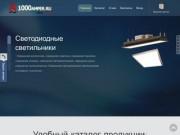Интернет-магазин 1000 АМПЕ