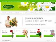 Салон цветов «Ромашка» :: Цветы Кириши