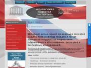 Экспертиза в Самаре (Россия, Самарская область, Самара)
