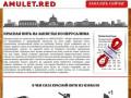AMULET.RED - Красная нить на запястье из Израиля (Россия, Московская область, Москва)