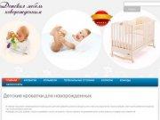Детские кроватки для новорожденных.