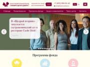 Благотворительный фонд Оксаны Федоровой «Спешите делать добро!»