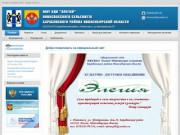 Муниципальное казенное учреждение КДО «ЭЛЕГИЯ» Новоспасского сельсовета Барабинского района