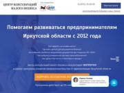 Центр консультаций малого бизнеса – бесплатные консультации предпринимателям