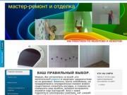 Ремонт и отделка в Кемерово (Кемеровская область, г. Кемерово, тел. +79043706240)