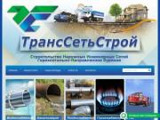 Услуги строительство наружных инженерных сетей - Компания ТрансСетьСтрой, Нягань