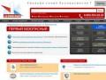 Вакансии охранных предприятий (на портале «Первый Безопасный»)