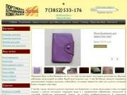 Интернет-магазин «Romstar.ru» - портмоне, бумажники, кошельки (Алтай, г. Барнаул, Телефон: + 7(3852)533-176)