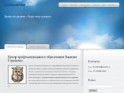 Центр профессионального образования Василия Горовенко