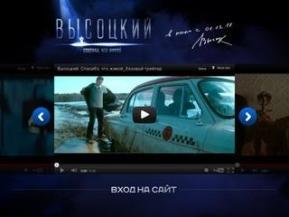 Официальный сайт фильма