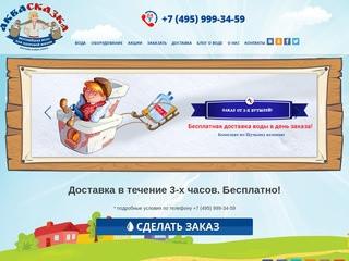 Доставка воды на дом и в офис, заказ питьевой воды в Москве - АкваСказка
