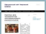 Официальный сайт Уваровской епархии   Уваровская епархия