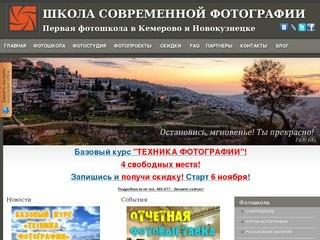 Центр современной фотографии | Первая фотошкола в г. Кемерово