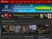 Vgtimes.ru