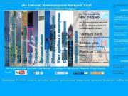 «4» (сезона) Нижегородский Интернет Клуб - активный отдых в Нижнем Новгороде.